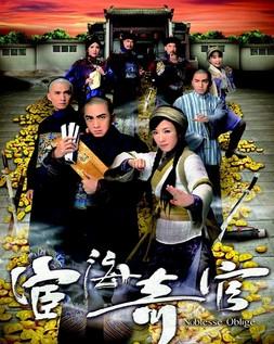 宦海奇官(港台劇)