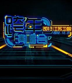 2015江蘇衛視跨年演唱會(綜藝娛樂)