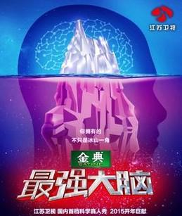 最強大腦第二季(綜藝娛樂)