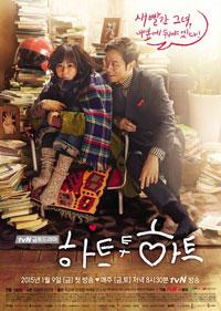Heart To Heart(日韓劇)