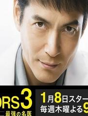 DOCTORS3~最強名醫3