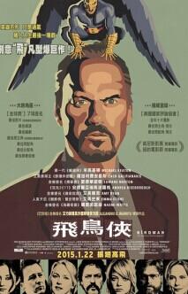 鳥人/飛鳥俠(喜劇片)