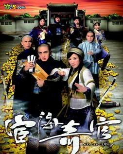 宦海奇官國語(港台劇)