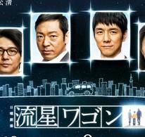 流星旅行車(日韓劇)