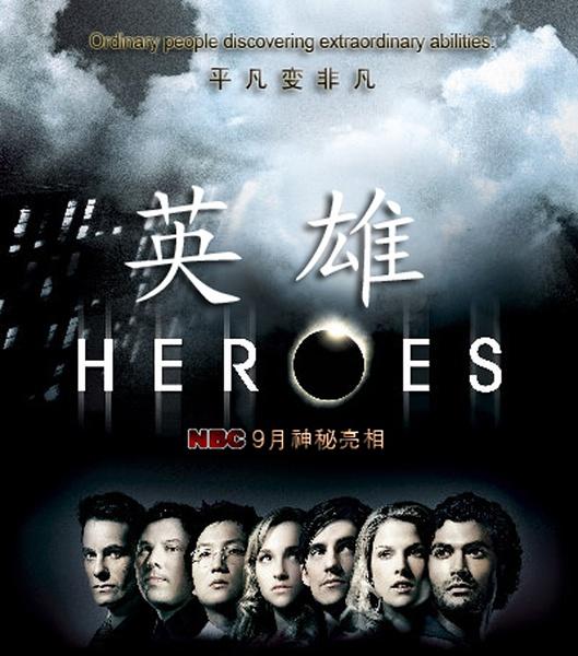 英雄/超能英雄/變種群英/第一季