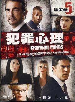 犯罪心理第五季(歐美劇)