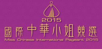 2015國際中華小姐競選