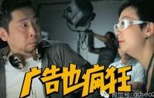 廣告野瘋狂(大陸劇)