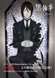 黑執事OVA:幽鬼城殺人事件篇[上卷]
