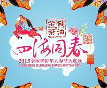 四海同春2015全球華僑華人春節大聯歡