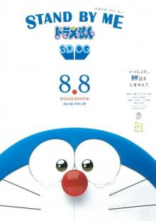 哆啦A夢:伴我同行