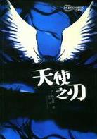 天使之刃(日韓劇)