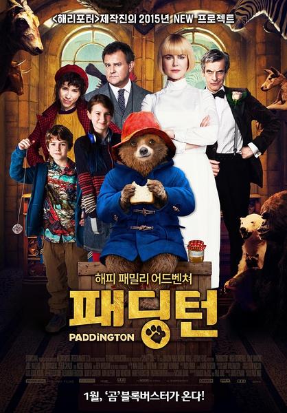 帕丁頓熊(喜劇片)