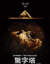 奪命金字塔