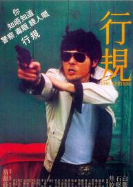 行規1979