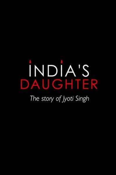 印度的女兒