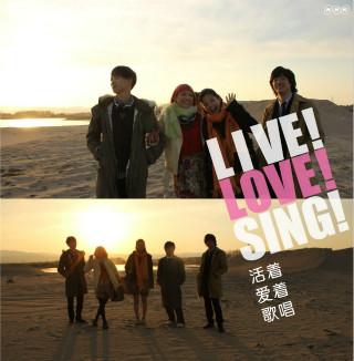 活著愛著歌唱