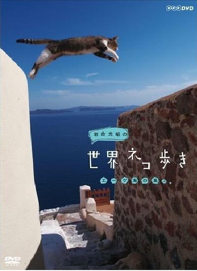 岩合光昭の貓步走世界~泰國清邁篇~