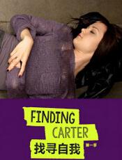 尋找卡特/找尋自我第二季