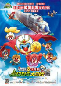 摩爾莊園3:魔幻列車大冒險