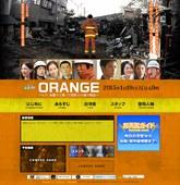 ORANGE~1.17/用生命在戰鬥的消防戰士的靈魂物語