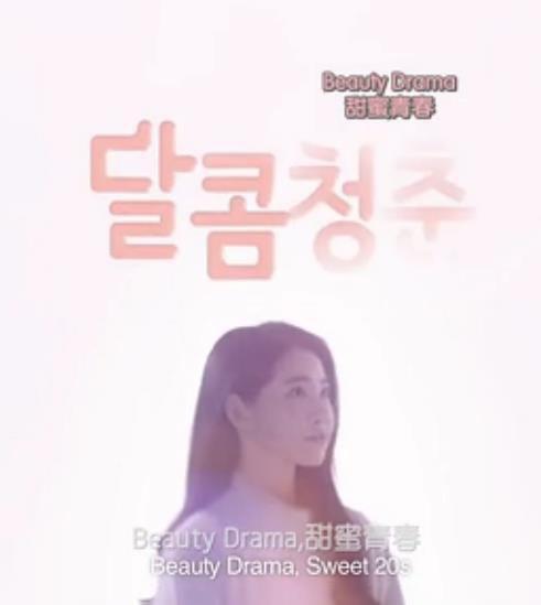甜蜜青春(日韓劇)