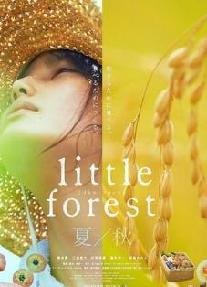小森林.夏秋篇