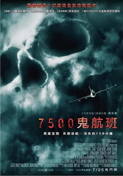 7500鬼航班/7500鬼航班(恐怖片)