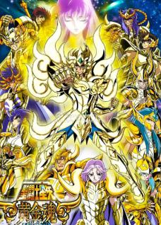 聖鬥士星矢黃金魂