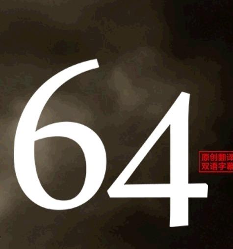 64/Rokuyon