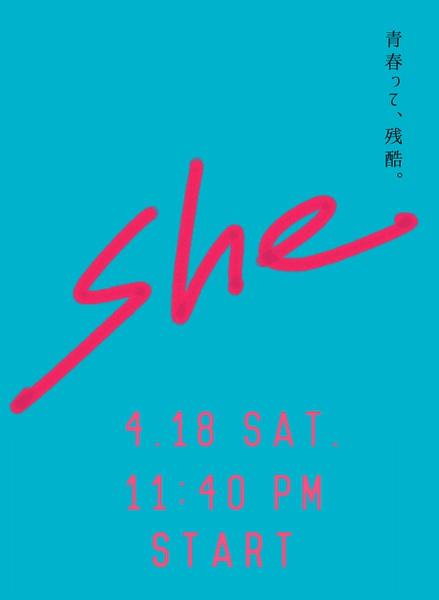 She(日韓劇)