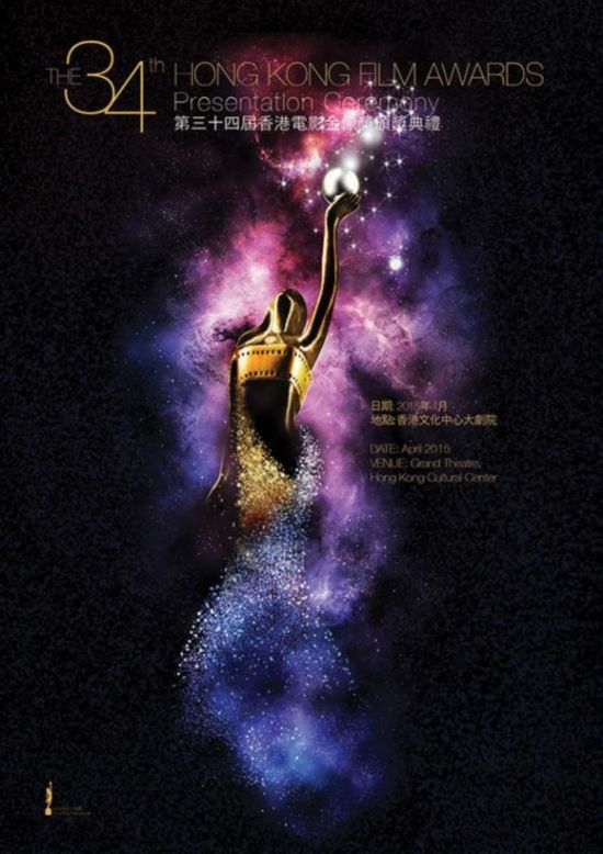 第34屆香港電影金像獎