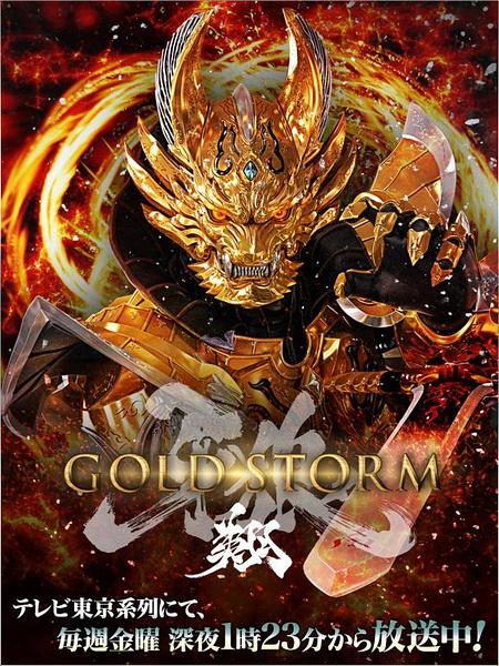 牙狼-GOLDSTORM- 翔