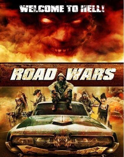 公路戰爭/路戰