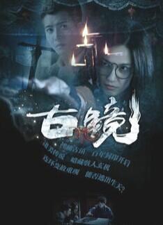 古鏡(大陸劇)
