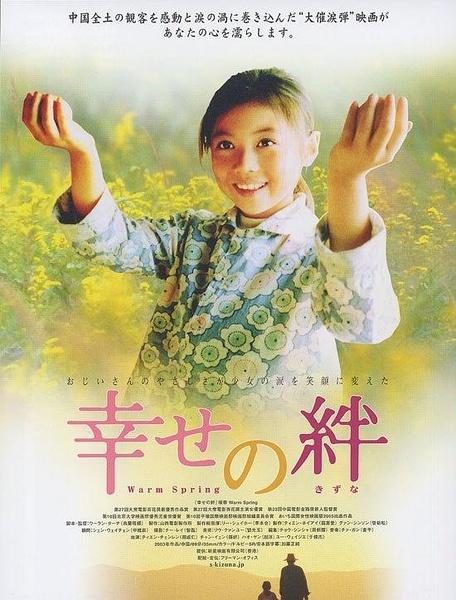 暖春電影版/Warm Spring