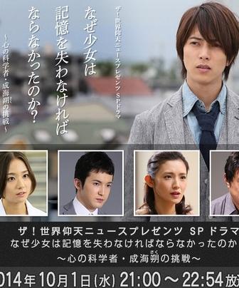 為什麽一定要綁架少女/The Sekai Gyouten News