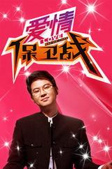 愛情保衛戰2015(綜藝)