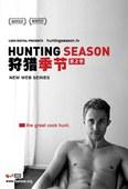 狩獵季節第二季