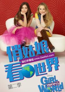 俏姑娘看世界第二季