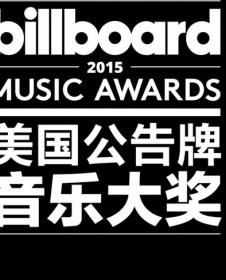 美國公告牌音樂大獎頒獎禮2015