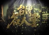 台灣名人堂2015