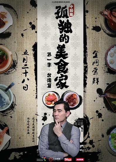 孤獨的美食家中國版
