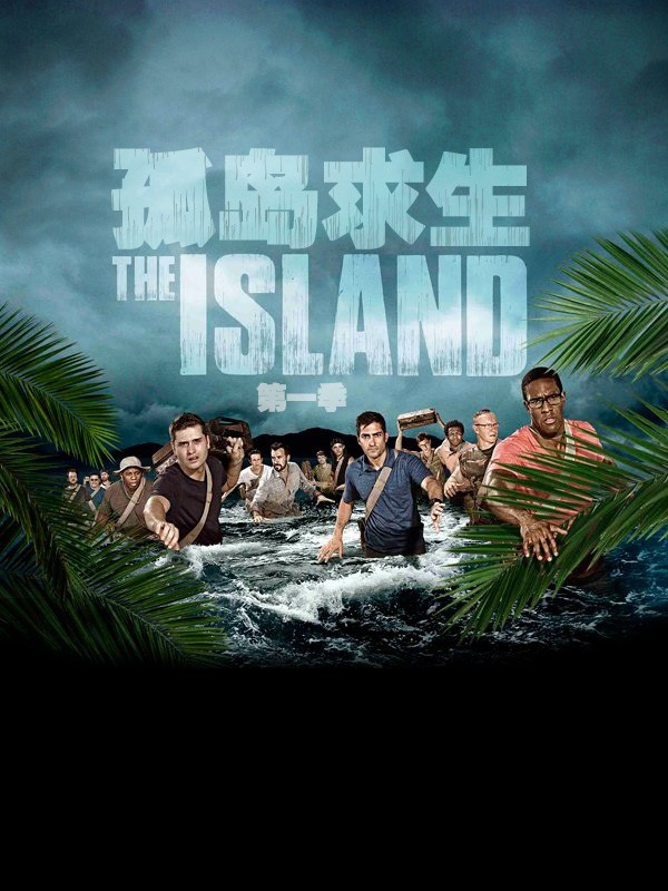 孤島求生第一季