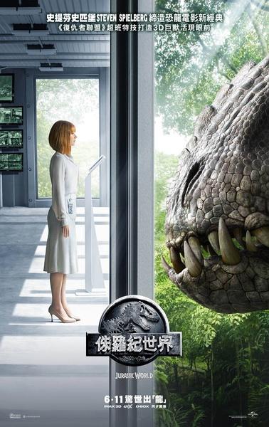 點擊播放《侏羅紀世界》