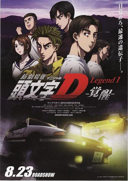 頭文字D新劇場版:覺醒