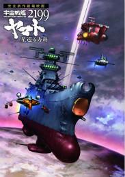 宇宙戰艦大和號2199 星巡方舟