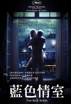 藍色情室(劇情片)