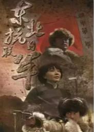 東北抗日聯軍