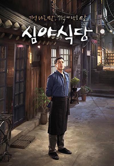 深夜食堂韓國版